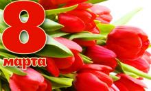 С праздником Вас дорогие женщины с 8 мартом