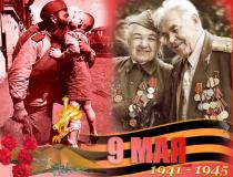 Поздравления с великим праздником Днем Победы!