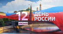 Поздравляем всех с Днем России