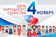 С праздником День народного единства
