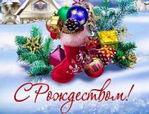 Поздравление с Рождеством Христовым от компании Stroydiller.ru