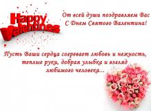 Поздравление клиентов с Днем святого Валентина 2021