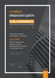 Тепловая завеса Kalashnikov по супер ценам!