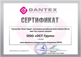 Сертификат Dantex